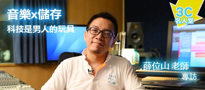 3C名人堂 薛位山老師專訪
