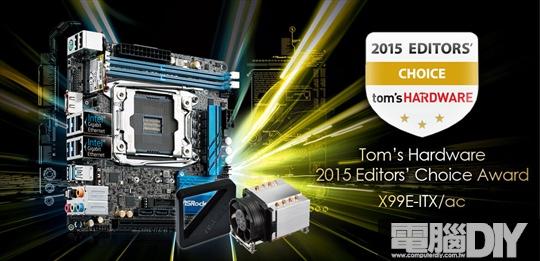 X99E-ITX_ac榮獲Tom's HARDWAR編輯首選獎