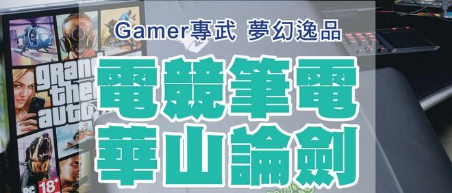 gaming-nb-x7-pro-g751jy-alienware-15-gt80-razer-blade-1