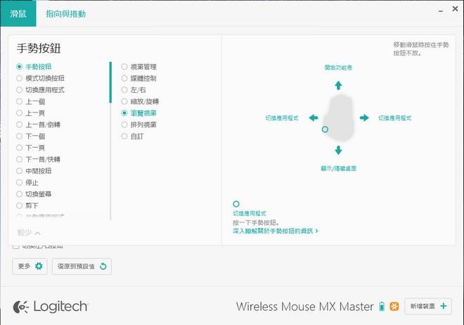 215-logitech-mx-master-9