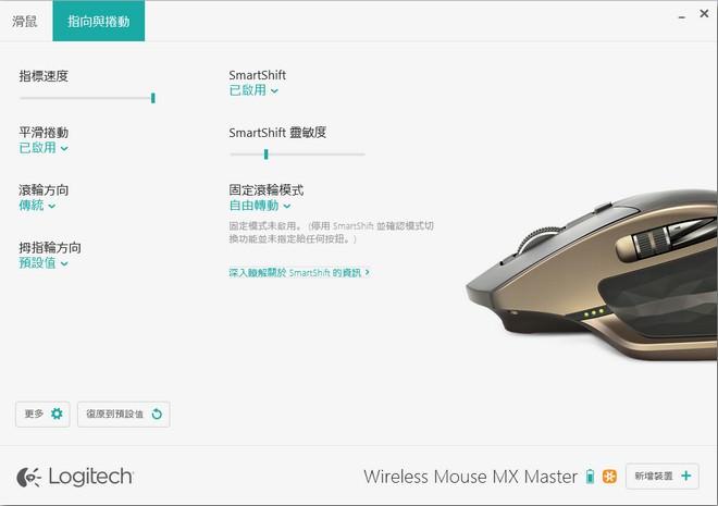 215-logitech-mx-master-7