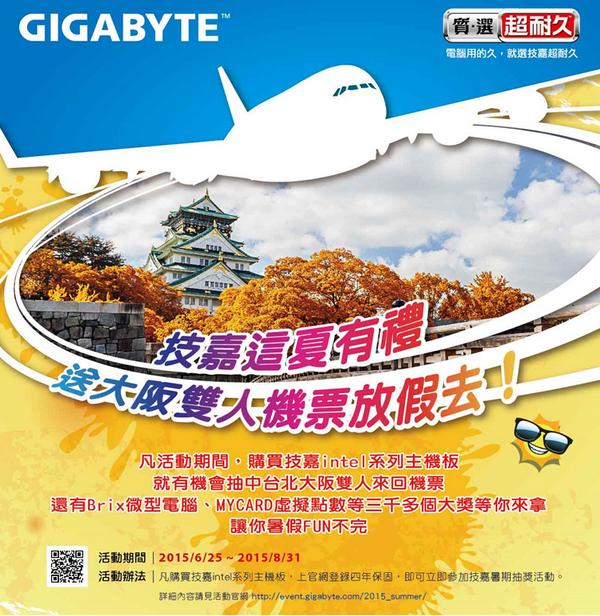 gigabyte_sumer2015