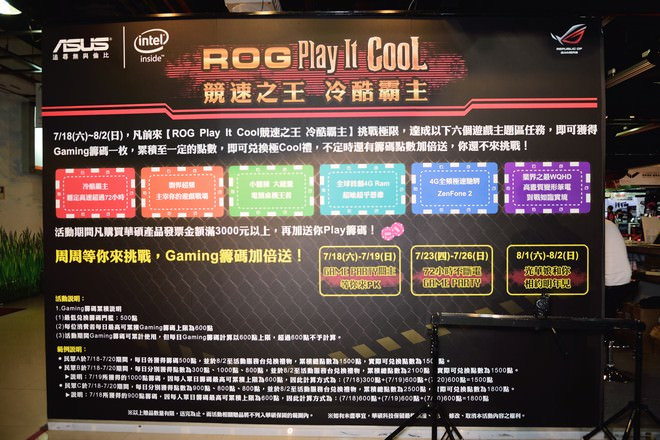 asus-rog-72-game-party-14