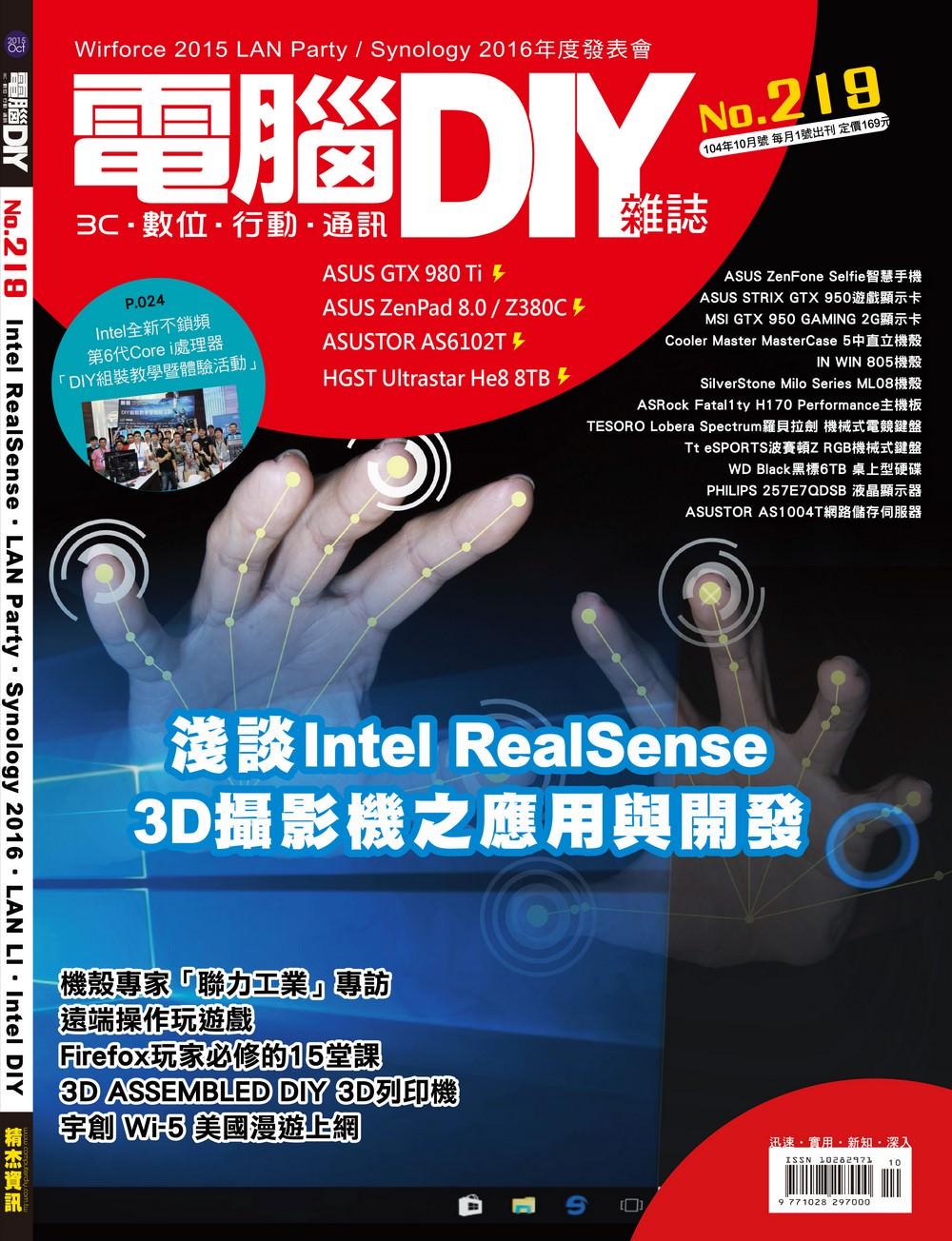 電腦DIY-218封面