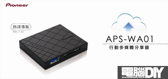 附件二APS-WA01新聞稿輸出_1019-2