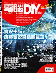 電腦DIY-220封面