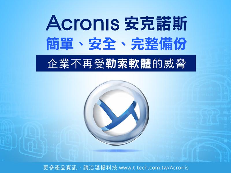 1123_Acronis安克諾斯簡單安全完整備份企業不再受勒索軟體的威脅