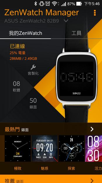 221-ASUS ZenWatch2-11