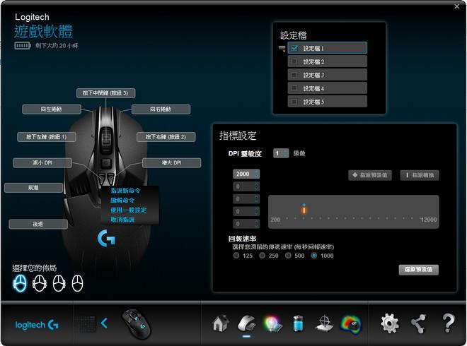logitech-g900-chaos-spectrum-41
