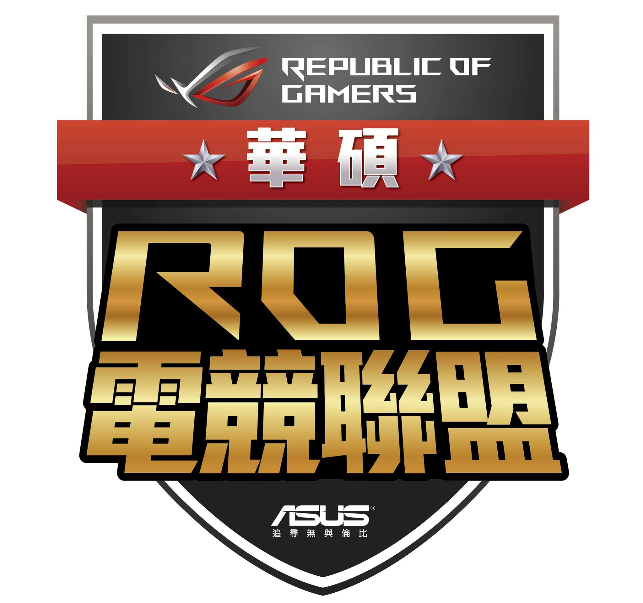 ROG電競聯盟