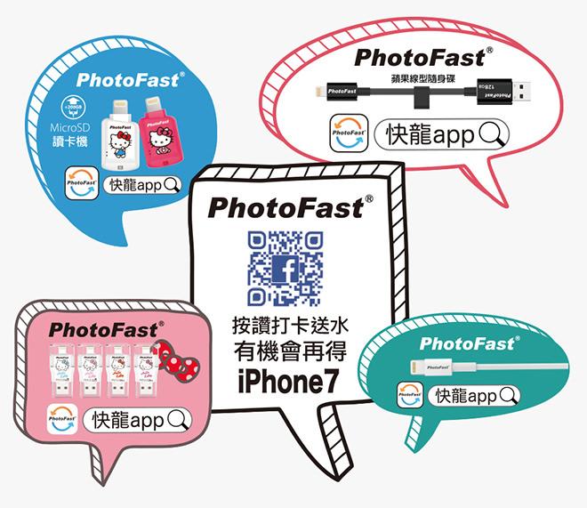 photofast-go-8