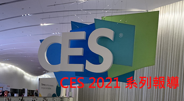 CES 2021 系列報導