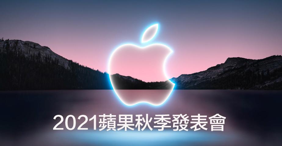 2021蘋果秋季發表會