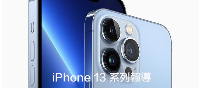 iPhone 13 系列報導