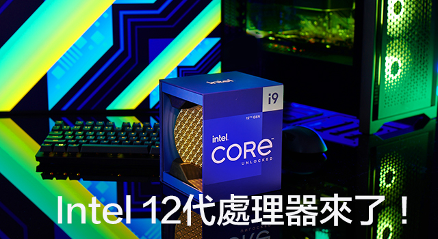 Intel 12 代處理器來了