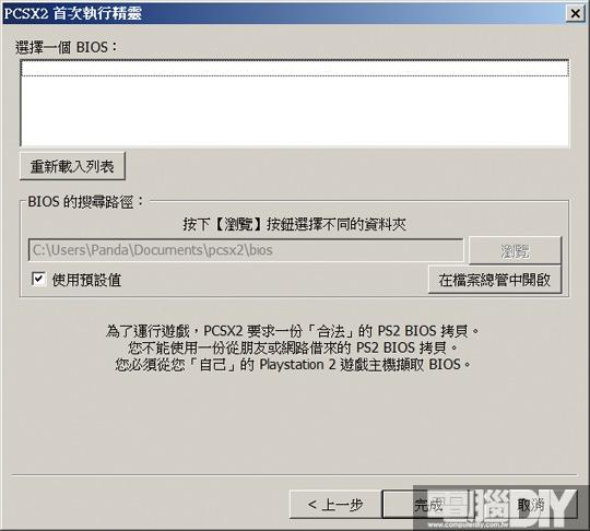 深入淺出剖析PS2模擬器PCSX2教戰守策- 電腦DIY
