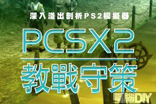 Pcsx2 I5